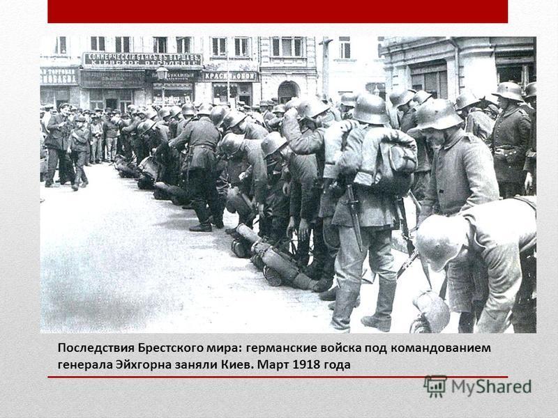 Последствия Брестского мира: германские войска под командованием генерала Эйхгорна заняли Киев. Март 1918 года