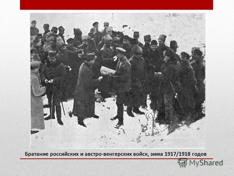 Братание российских и австро-венгерских войск, зима 1917/1918 годов