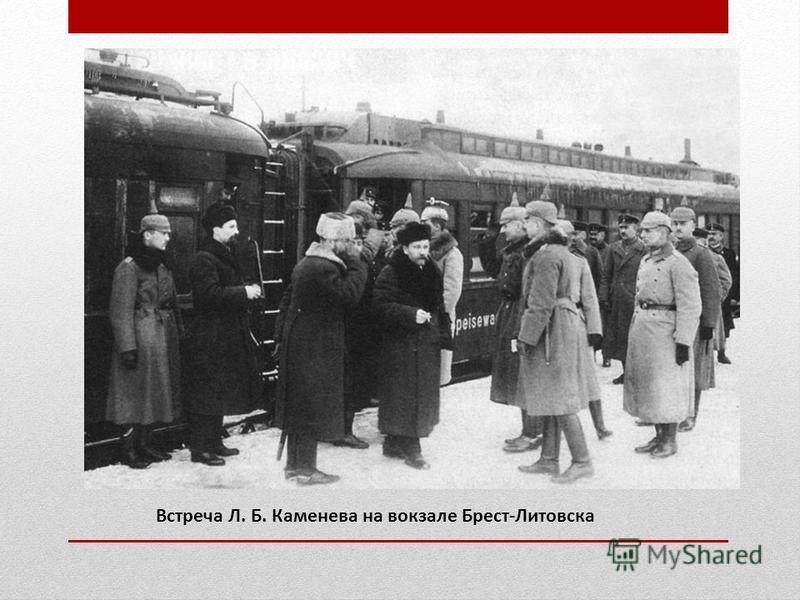 Встреча Л. Б. Каменева на вокзале Брест-Литовска
