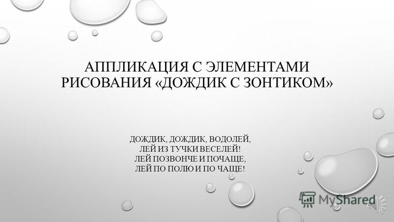 РАДУГА ИДЕЙРАДУГА ИДЕЙ ПОДГОТОВИЛИ ВОСПИТАТЕЛИ ГРУППЫ 4 «ЕЖЕВИЧКА» БАКАЛОВА Е. А., ЛЕОНОВА М. А.