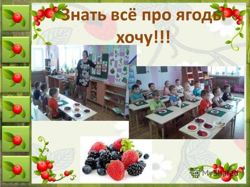 Знать всё про ягоды хочу!!!