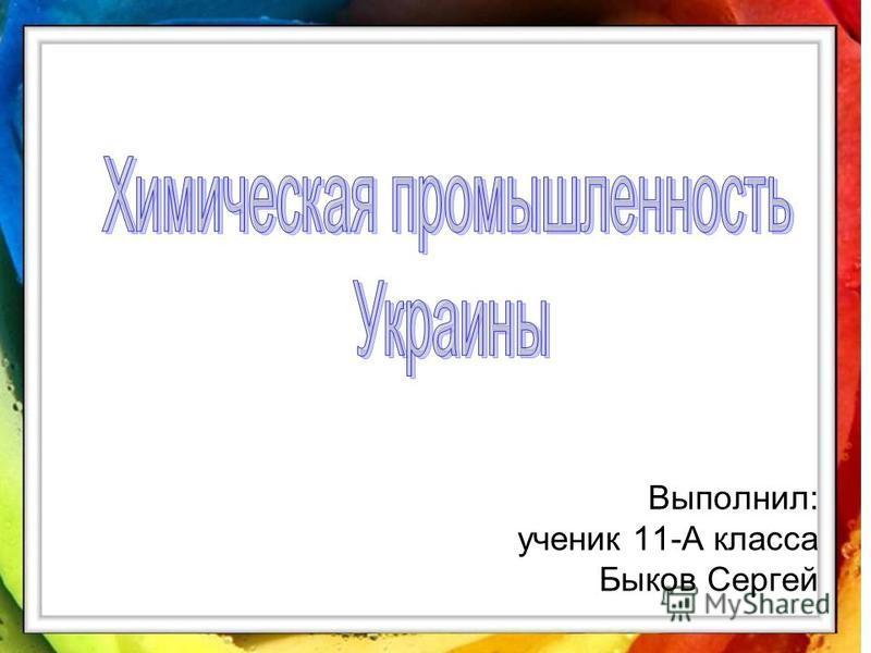 Выполнил: ученик 11-А класса Быков Сергей