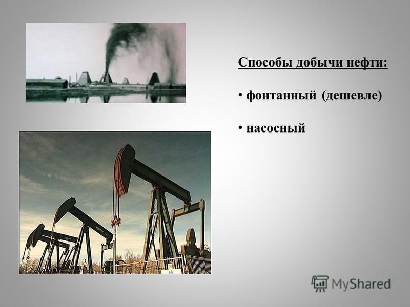 Способы добычи нефти: фонтанный (дешевле) насосный