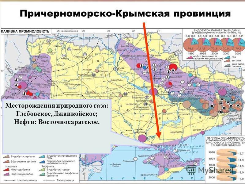 Причерноморско-Крымская провинция Месторождения природного газа: Глебовское, Джанкойское; Нефти: Восточносаратское.