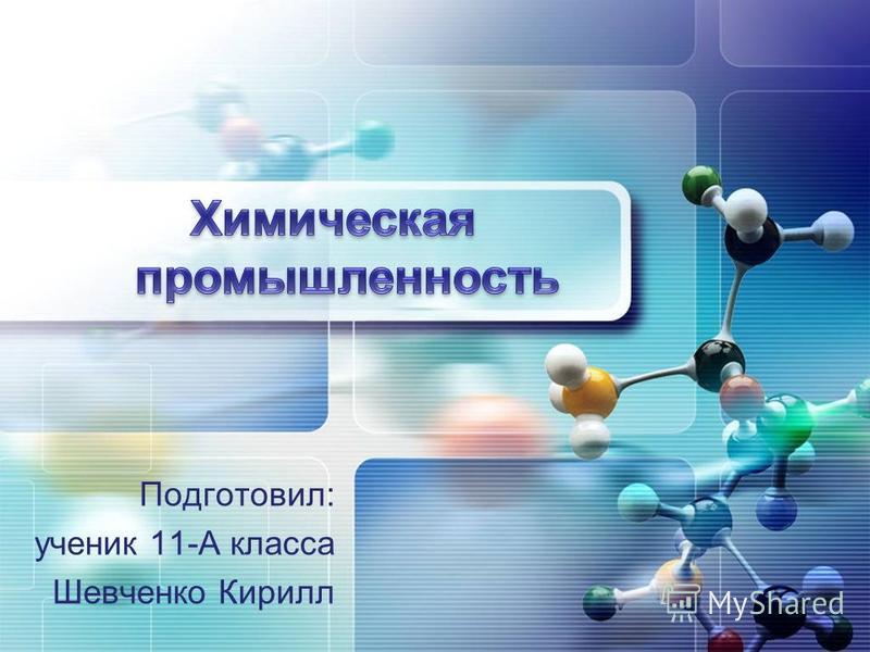 Подготовил: ученик 11-А класса Шевченко Кирилл