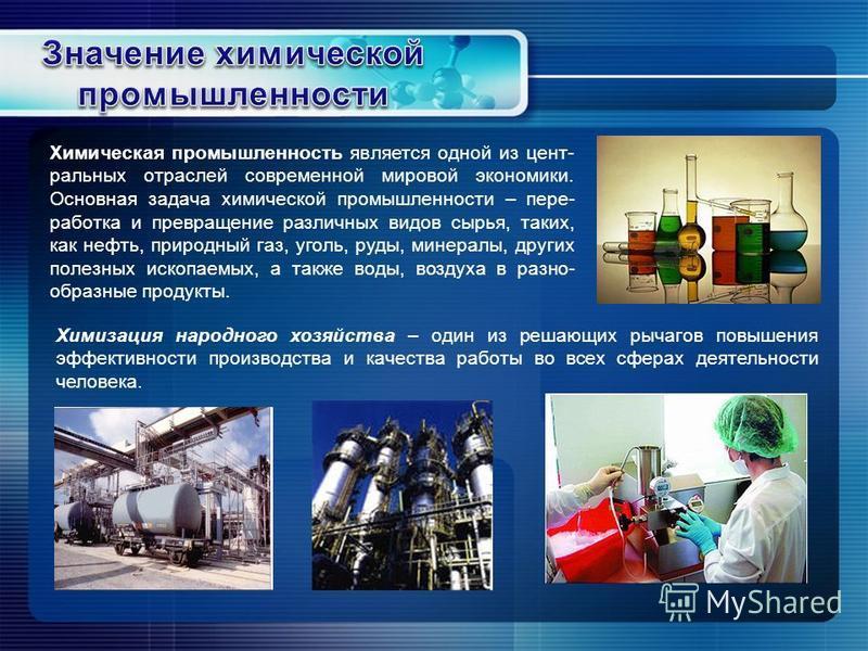 Химическая промышленность является одной из центральных отраслей современной мировой экономики. Основная задача химической промышленности – пере- работка и превращение различных видов сырья, таких, как нефть, природный газ, уголь, руды, минералы, дру