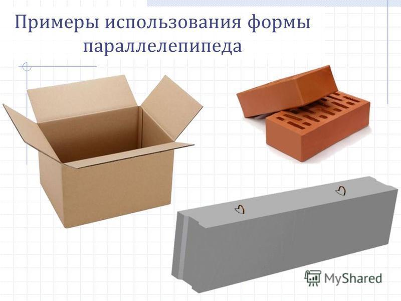 Примеры использования формы параллелепипеда
