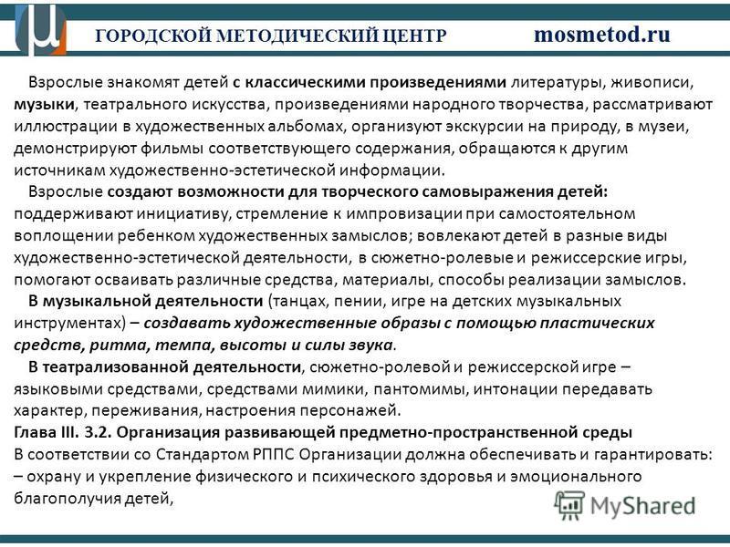 ГОРОДСКОЙ МЕТОДИЧЕСКИЙ ЦЕНТР mosmetod.ru Взрослые знакомят детей с классическими произведениями литературы, живописи, музыки, театрального искусства, произведениями народного творчества, рассматривают иллюстрации в художественных альбомах, организуют