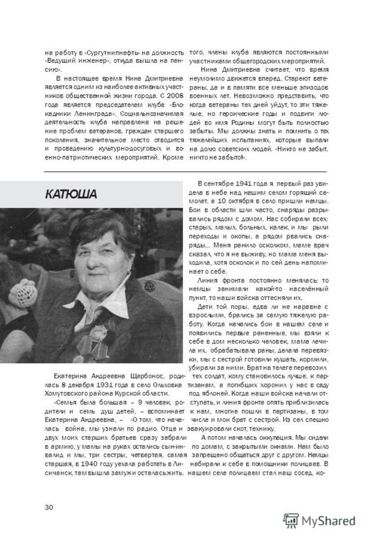 30 на работу в «Сургутнипнефть» на должность «Ведущий инженер», откуда вышла на пен- сию». В настоящее время Нина Дмитриевна является одним из наиболее активных участ- ников общественной жизни города. С 2008 года является председателем клуба «Бло- ка