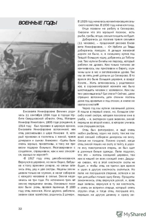 32 Елизавета Никифоровна Великих родилась 11 сентября 1924 года в городе Ир- бите Свердловской области. Отец, Моторин Никифор Никитович, 1895 года рождения, в 1914 году был призван в царскую армию. Елизавета Никифоровна вспоминает, как отец рассказыв