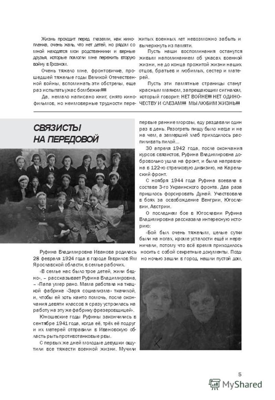 5 пленка, очень жаль, что нет детей, но рядом со мной находятся мои родственники и верные друзья, которые помогли мне пережить вторую войну в Грозном. Жизнь проходит перед глазами, как кино- живых военных лет невозможно забыть и вычеркнуть из памяти.