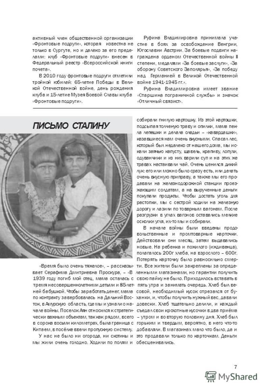 7 активный член общественной организации «Фронтовые подруги», которая известна не только в Сургуте, но и далеко за его пределами: клуб «Фронтовые подруги» внесен в Федеральный реестр «Всероссийской книги почета». В 2010 году фронтовые подруги отметил
