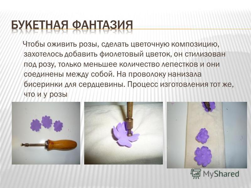 Чтобы оживить розы, сделать цветочную композицию, захотелось добавить фиолетовый цветок, он стилизован под розу, только меньшее количество лепестков и они соединены между собой. На проволоку нанизала бисеринки для сердцевины. Процесс изготовления тот