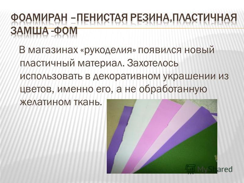 В магазинах «рукоделия» появился новый пластичный материал. Захотелось использовать в декоративном украшении из цветов, именно его, а не обработанную желатином ткань.
