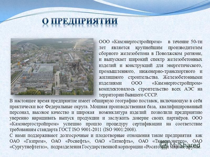 ООО «Камэнергостройпром» в течение 50-ти лет является крупнейшим производителем сборного железобетона в Поволжском регионе, и выпускает широкий спектр железобетонных изделий и конструкций для энергетического, промышленного, инженерно-транспортного и