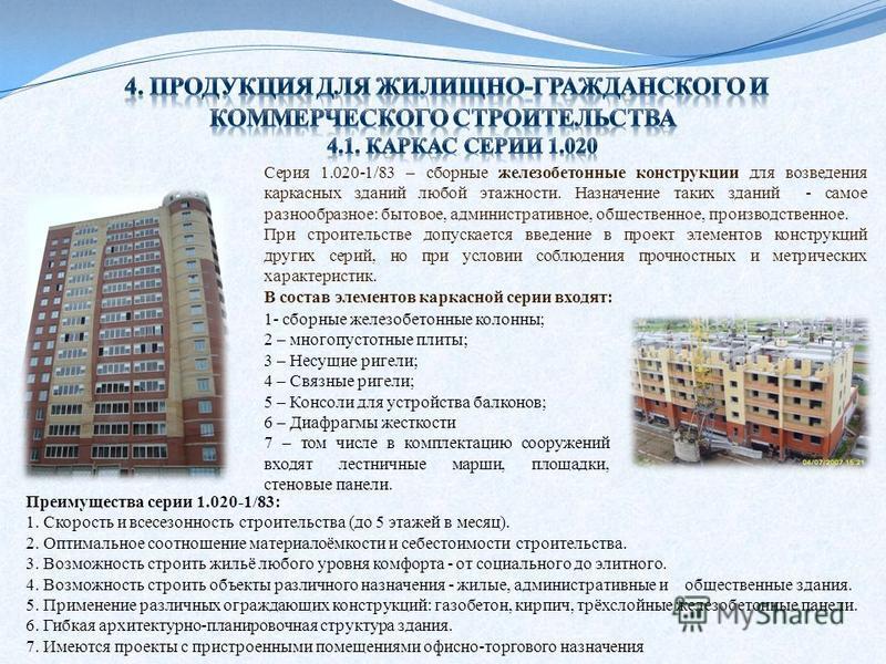 Серия 1.020-1/83 – сборные железобетонные конструкции для возведения каркасных зданий любой этажности. Назначение таких зданий - самое разнообразное: бытовое, административное, общественное, производственное. При строительстве допускается введение в