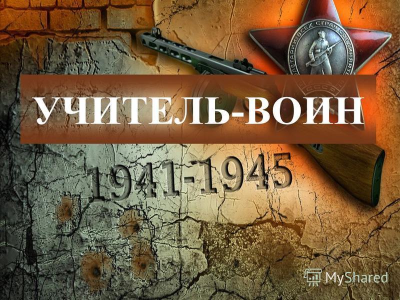 УЧИТЕЛЬ-ВОИН