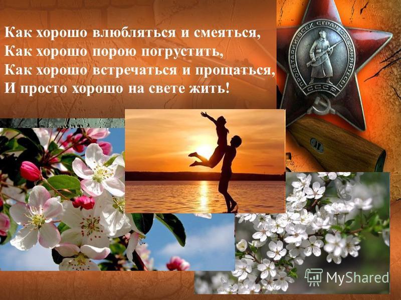 Как хорошо влюбляться и смеяться, Как хорошо порою погрустить, Как хорошо встречаться и прощаться, И просто хорошо на свете жить!