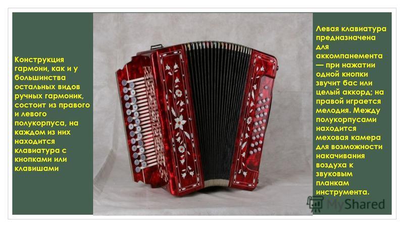 Гармонь (разговорное гармошка, греч. ρμονικός созвучный, стройный, гармоничный) язычковый клавишно- пневматический музыкальный инструмент. Гармонями называются все ручные гармоники, не относящиеся к баяну и различным аккордеонам.