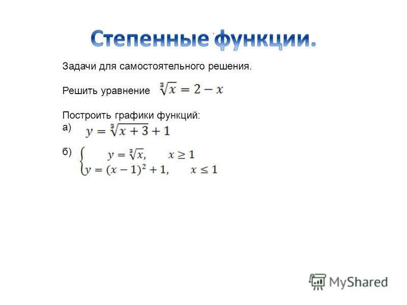 . Задачи для самостоятельного решения. Решить уравнение Построить графики функций: а) б)