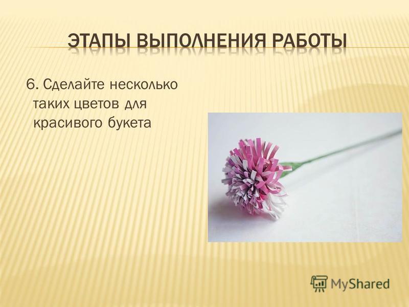 6. Сделайте несколько таких цветов для красивого букета