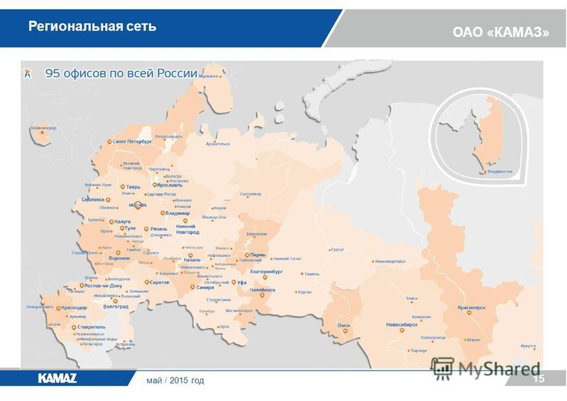 ОАО «КАМАЗ» май / 2015 год 15 Региональная сеть
