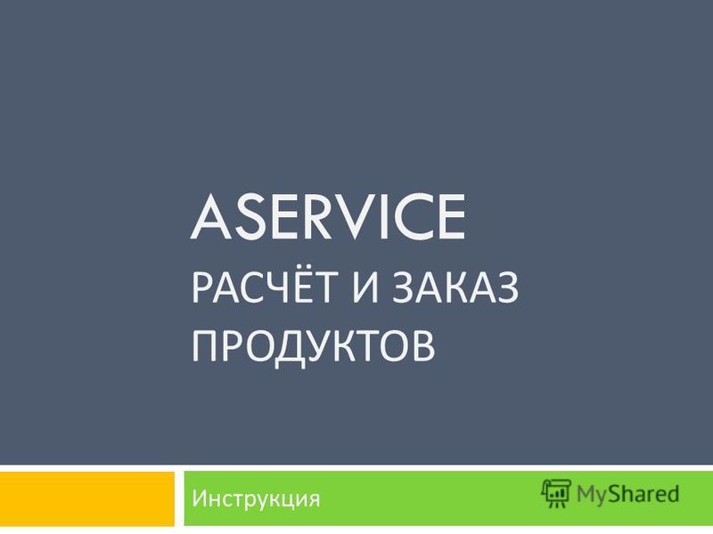 ASERVICE РАСЧЁТ И ЗАКАЗ ПРОДУКТОВ Инструкция