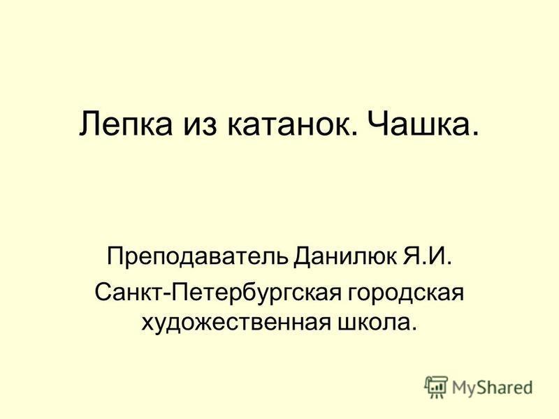 Лепка из катанок. Чашка. Преподаватель Данилюк Я.И. Санкт-Петербургская городская художественная школа.