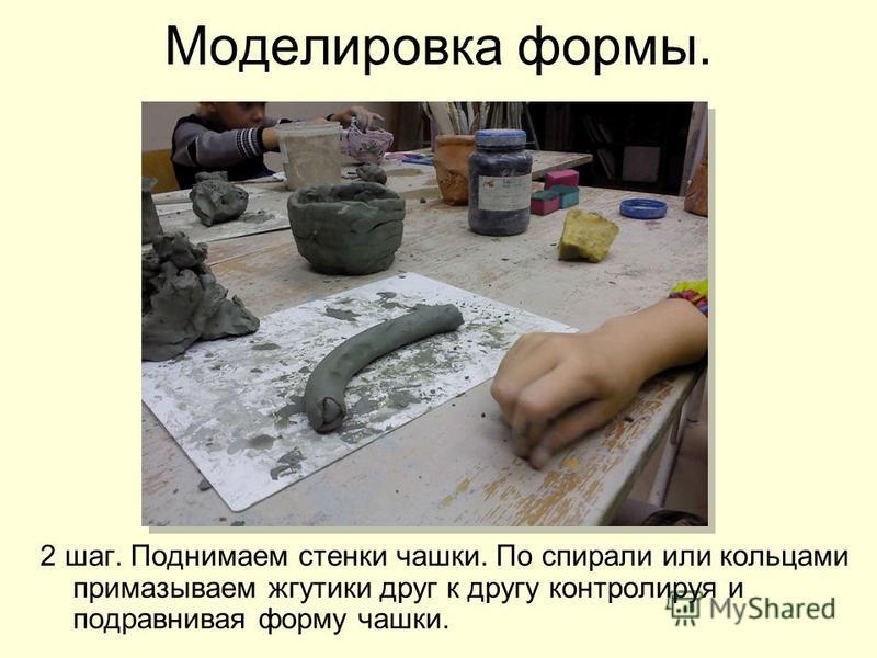 Моделировка формы. 2 шаг. Поднимаем стенки чашки. По спирали или кольцами примазываем жгутики друг к другу контролируя и подравнивая форму чашки.