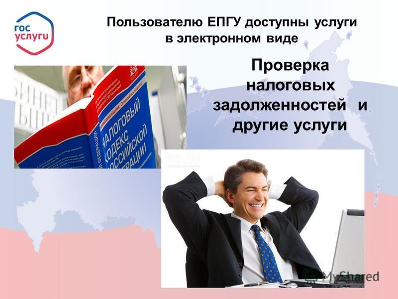 Пользователю ЕПГУ доступны услуги в электронном виде Проверка налоговых задолженностей и другие услуги