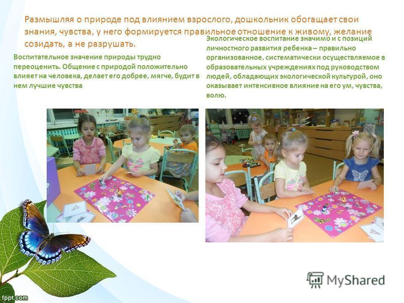 Из набора карточек ребенок должен выбрать, составляющие для цветов и деревьев разных сортов и пород: ствол, ветка, корень, цветок ( усложнение: плоды, семена). Детям предлагается набор карточек, на которых представлены разные ситуации взаимодействия