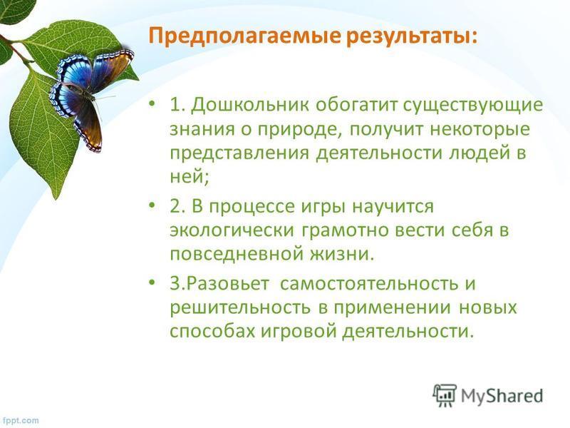 Цель: Формирование у детей старшего дошкольного возраста основ экологического сознания. Задачи: 1. Обогащать знания детей о живых объектах, взаимосвязях, существующих в природе; 2. Формировать представления причинно- следственных связей внутри природ