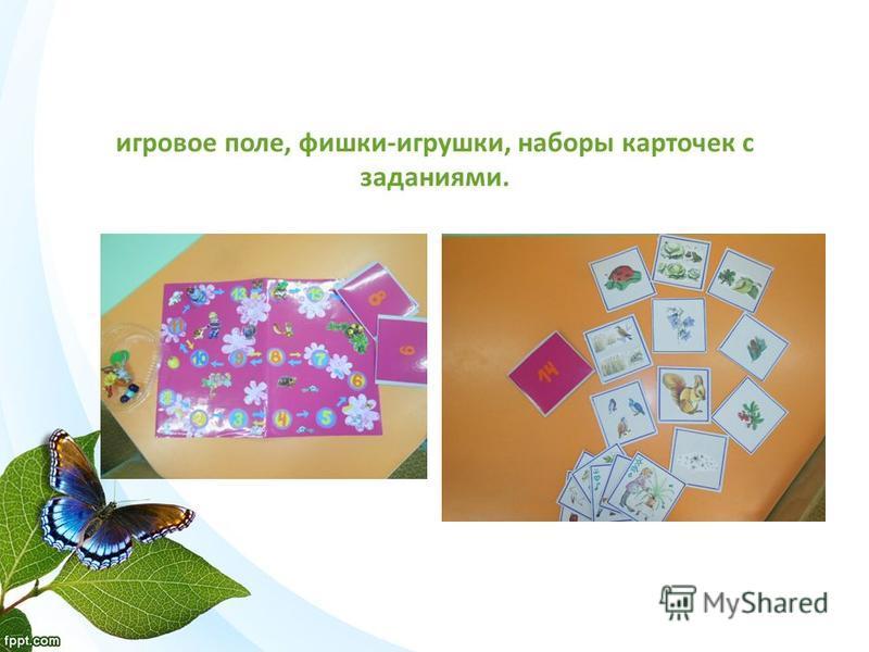 Мир природы таит в себе большие возможности для всестороннего развития детей. Авторская экологическая игра-ходилка «Будь природе другом».