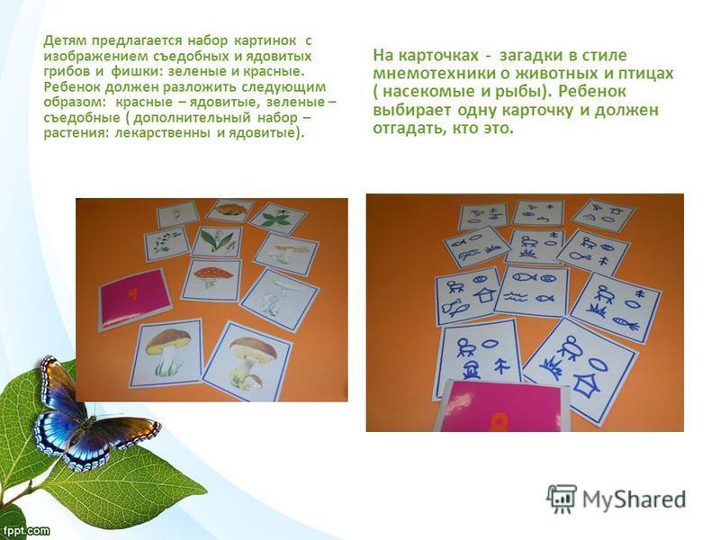 Игрокам предлагается набор карточек: экологические цепочки, связи. Ребенок должен выбрать правильный ответ. Ребенок выбирает карточку, обозначающую животного, птицу, насекомого, рыбу или растение и должен назвать 5 по заданию водящего, либо согласова