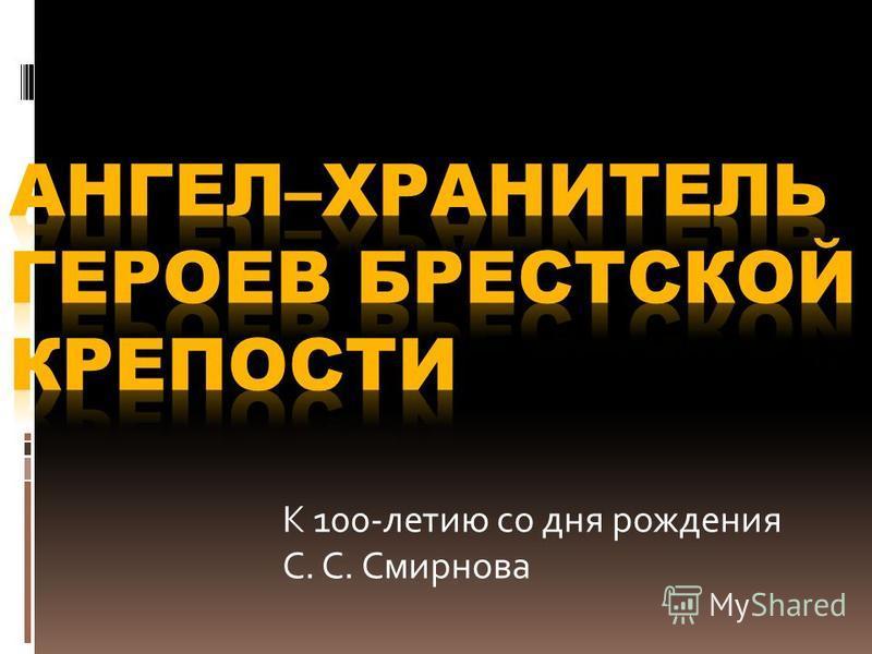 К 100-летию со дня рождения С. С. Смирнова