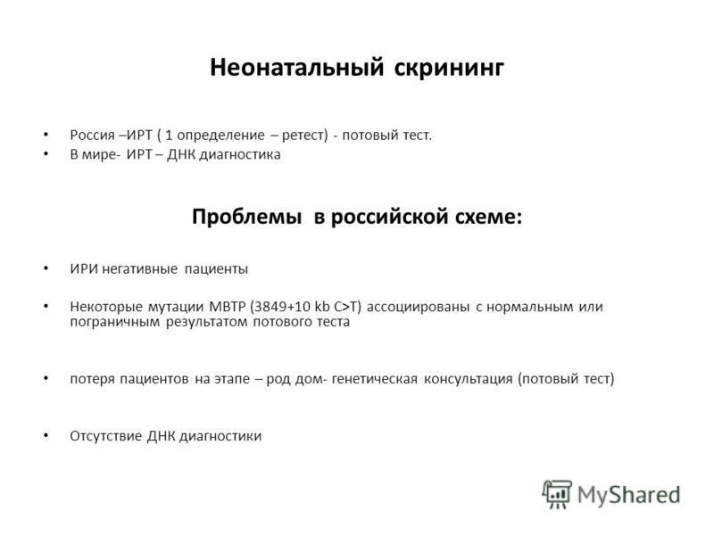 Неонатальный скрининг Россия –ИРТ ( 1 определение – ретест) - потовый тест. В мире- ИРТ – ДНК диагностика Проблемы в российской схеме: ИРИ негативные пациенты Некоторые мутации МВТР (3849+10 kb C>T) ассоциированы с нормальным или пограничным результа