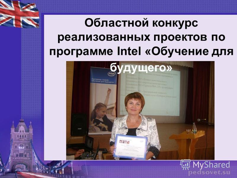 Областной конкурс реализованных проектов по программе Intel «Обучение для будущего»