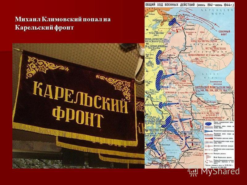 Михаил Климовский попал на Карельский фронт