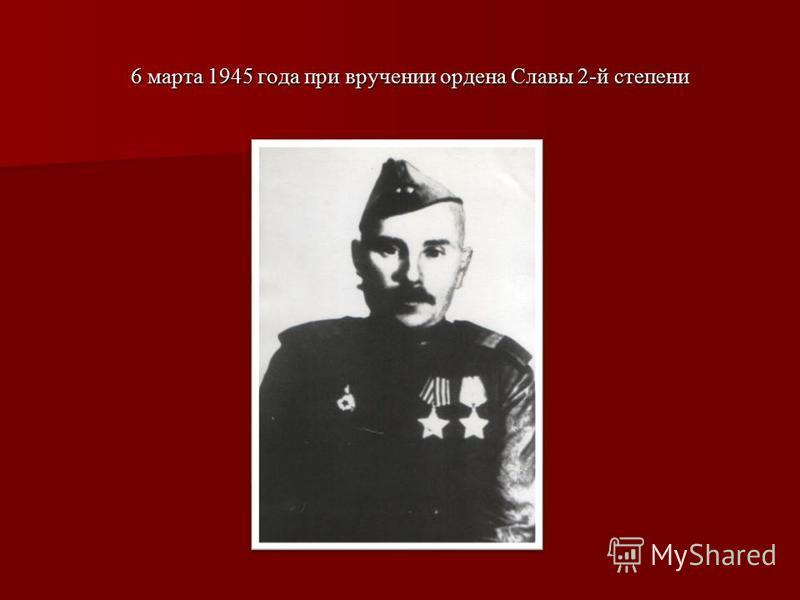 6 марта 1945 года при вручении ордена Славы 2-й степени