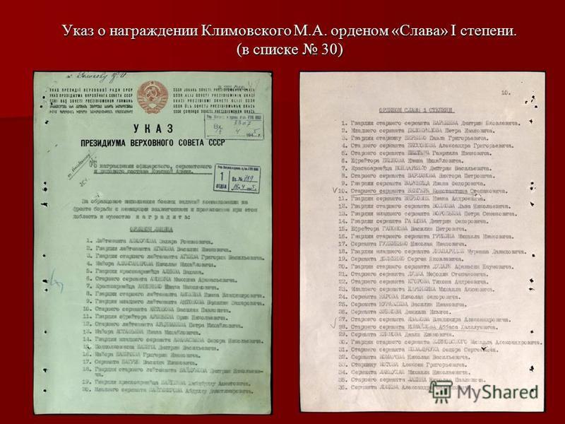 Указ о награждении Климовского М.А. оорденом «Слава» I степени. (в списке 30)