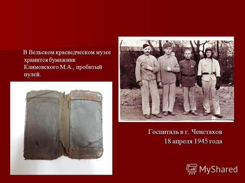 В Вельском краеведческом музее хранится бумажник Климовского М.А., пробитый пулей. Госпиталь в г. Ченстахов 18 апреля 1945 года