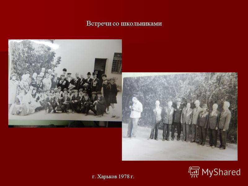 Встречи со школьниками г. Харьков 1978 г. г. Харьков 1978 г.