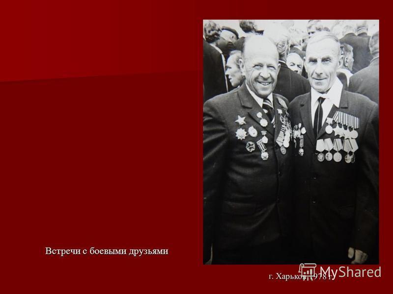 Встречи с боевыми друзьями Встречи с боевыми друзьями г. Харьков 1978 г.