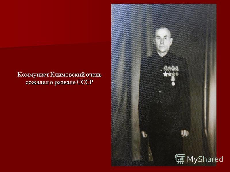 Коммунист Климовский очень сожалел о развале СССР