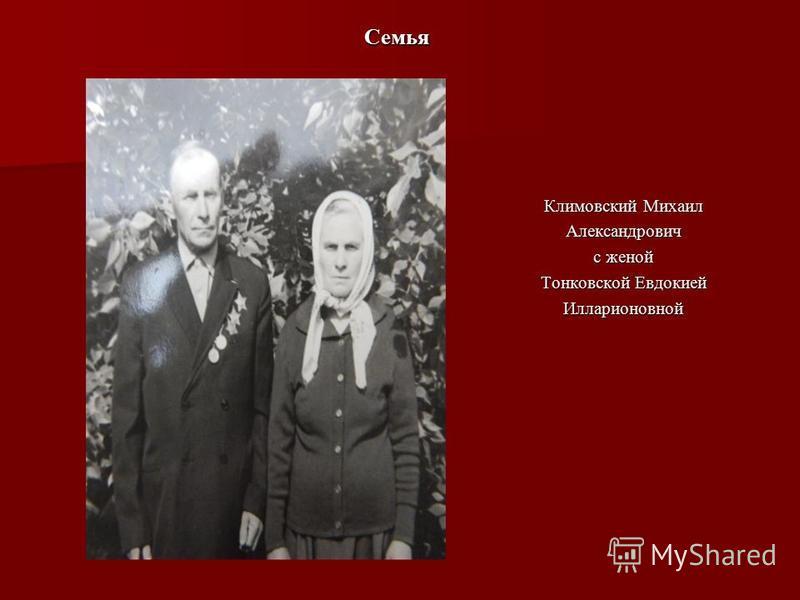 Семья Климовский Михаил Александрович с женой Тонковской Евдокией Илларионовной