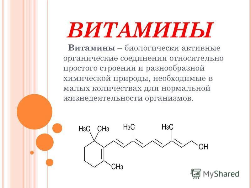 ВИТАМИНЫ Витамины – биологически активные органические соединения относительно простого строения и разнообразной химической природы, необходимые в малых количествах для нормальной жизнедеятельности организмов.