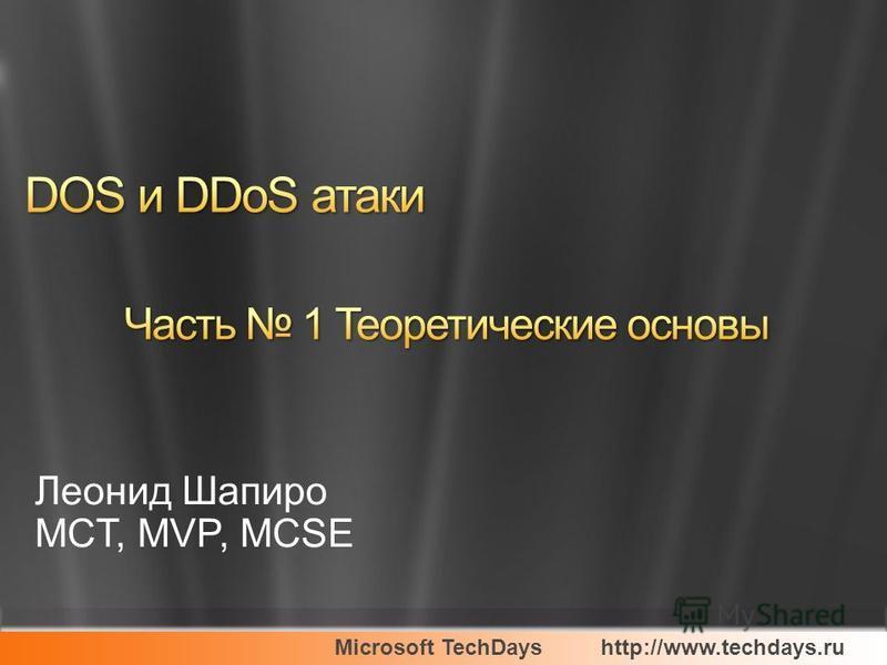 Microsoft TechDayshttp://www.techdays.ru Леонид Шапиро MCT, MVP, MCSE