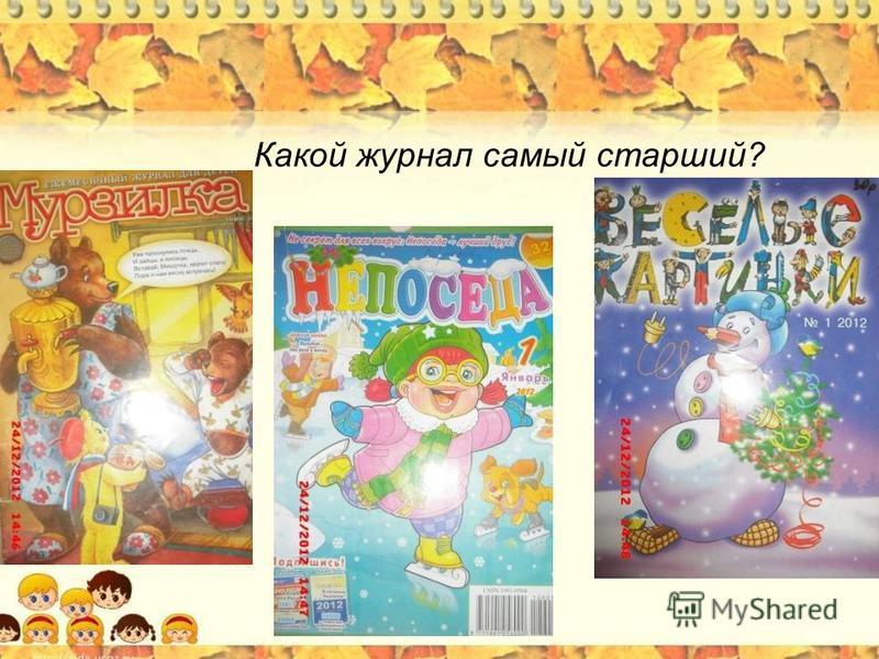 Какой журнал самый старший?