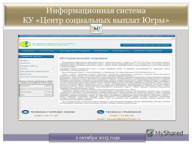 Информационная система КУ «Центр социальных выплат Югры»