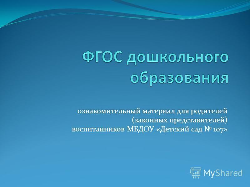 ознакомительный материал для родителей (законных представителей) воспитанников МБДОУ «Детский сад 107»